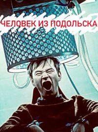 #человекизподольска