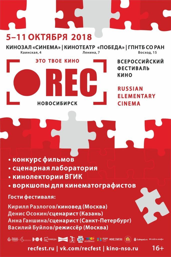 XI Фестиваль молодёжного кино Russian Elementary Cinema [REС]